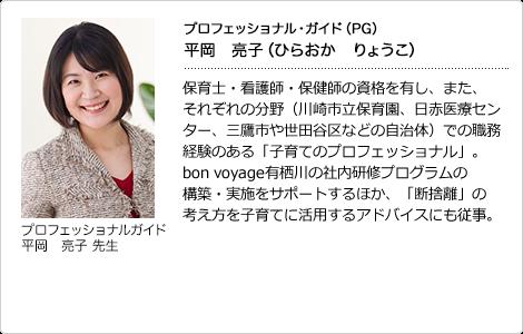 プロフェッショナル・ガイド(PG)平岡 亮子(ひらおか りょうこ)