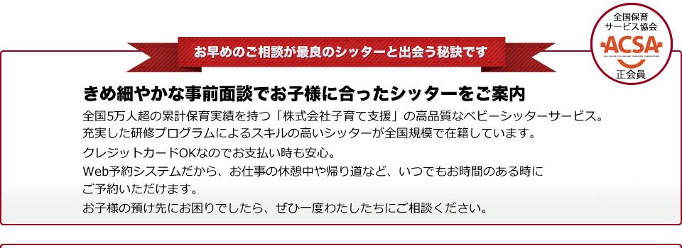 ただいま入会金0円キャンペーン実施中 お早めのご相談が最良のシッターと出会う秘訣です