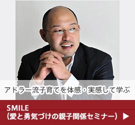 SMILE(愛と勇気づけの親子関係セミナー